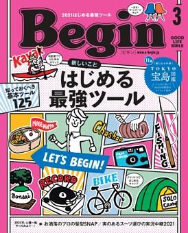 Begin 2021年03月号