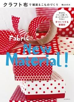 クラフト布で雑貨&こものづくり布なのにパリッと硬くて、折ったり切ったりできる! 手づくりする新素材