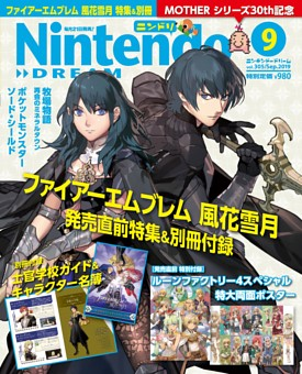 Nintendo DREAM 2019年09月号