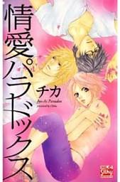 情愛パラドックス 1巻