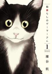猫暮らしのゲーマーさん 1