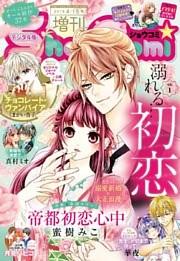Sho-Comi 増刊 2018年4月15日号(2018年4月1日発売)