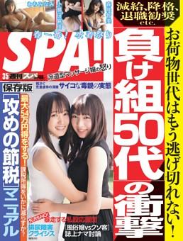 週刊SPA! 2019年3月5日号