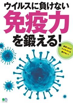 ウイルスに負けない免疫力を鍛える!