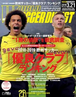 ワールドサッカーダイジェスト 2019年3月21日号