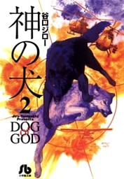 神の犬 2巻