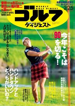週刊ゴルフダイジェスト 2020年2月25日号