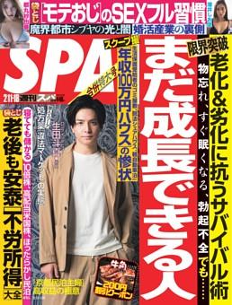 週刊SPA! 2020年2月11・18日合併号