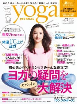 ヨガジャーナル日本版 vol.72 (yoga JOURNAL)