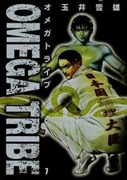 OMEGA TRIBE 7巻