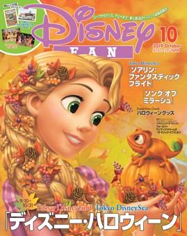 ディズニーファン 2019年10月号