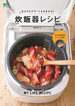 おかずもデザートもおまかせ!炊飯器レシピ