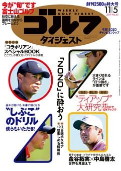 週刊ゴルフダイジェスト 2019年11月5日号
