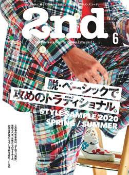 2nd 2020年6月号 Vol.159
