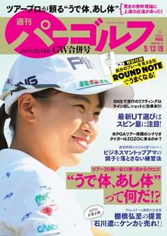 週刊パーゴルフ 2020年5月12日・19日合併号