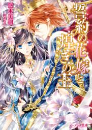 誓約の花嫁と煌きの王