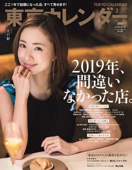 東京カレンダー 2020年2月号