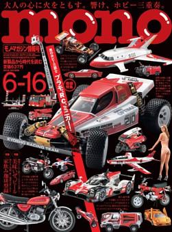モノ・マガジン 2019 6-16号 NO.828