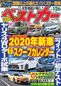 ベストカー 2020年1月26日号