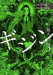 ギジン─擬人─ 3