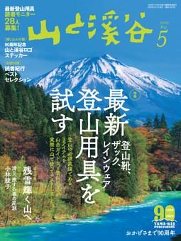 月刊山と溪谷 2020年5月号デジタル版