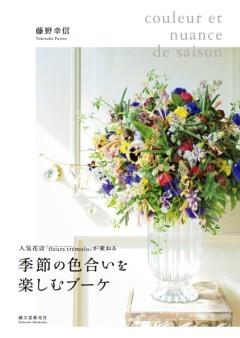 季節の色合いを楽しむブーケ人気花店「fleurs tremolo」が束ねる