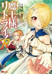 魔王様、リトライ!R(コミック) 3巻