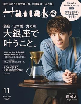 Hanako 2020年11月号