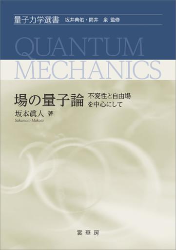 場の量子論 −不変性と自由場を中心にして−
