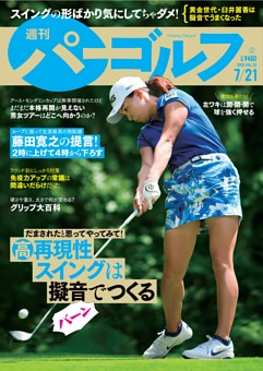 週刊パーゴルフ 2020年7月21日号