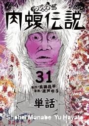 闇金ウシジマくん外伝 肉蝮伝説【単話】 31
