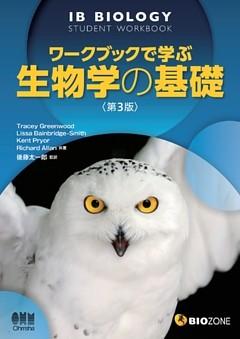 ワークブックで学ぶ生物学の基礎 第3版