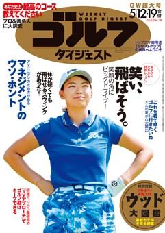 週刊ゴルフダイジェスト 2020年5月12・19日号
