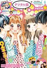 Sho-Comi 2017年6号(2017年2月20日発売)