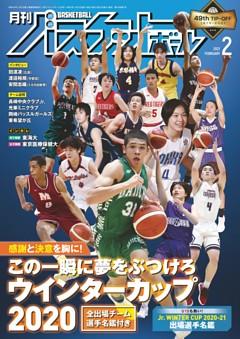 月刊バスケットボール 2021年2月号