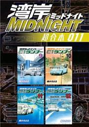 湾岸MIDNIGHT 超合本版(11)