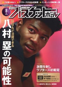 月刊バスケットボール 2019年8月号