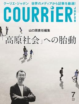 COURRiER Japon 2021年7月号
