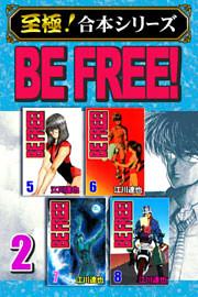 【至極!合本シリーズ】BE FREE! 2巻