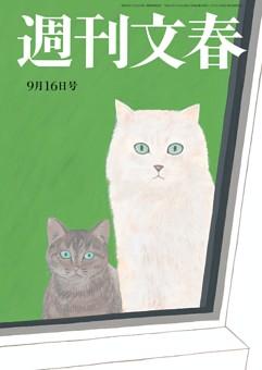 週刊文春 9月16日号