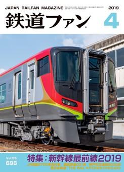 鉄道ファン 2019年4月号,通巻696号