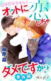 Love Silky オットに恋しちゃダメですか? 番外編 story02