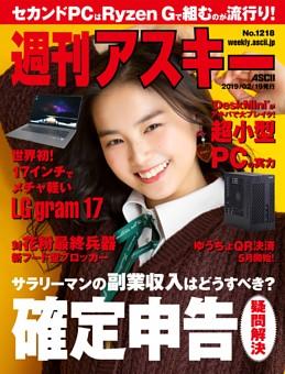 週刊アスキー No.1218(2019年2月19日発行)