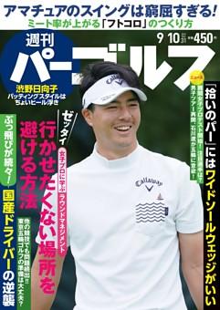 週刊パーゴルフ 2019年9月10日号