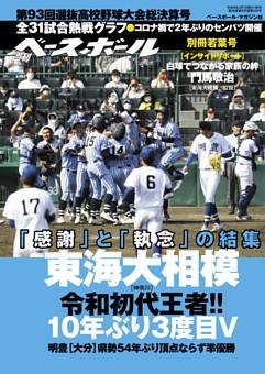 第93回選抜高校野球大会総決算号