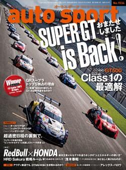 auto sport No.1534 2020年8月7・21日合併号