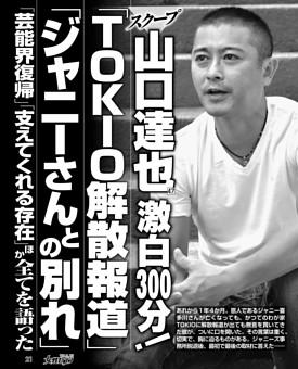 山口達也全てを語った「TOKIO解散報道」「ジャニーさんとの別れ」「芸能界復帰」「支えてくれる存在」ほか