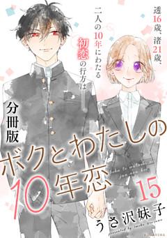 ボクとわたしの10年恋 分冊版(15)