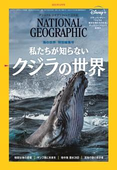 ナショナル ジオグラフィック日本版 2021年5月号