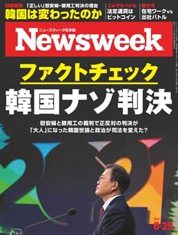 ニューズウィーク日本版 6月29日号